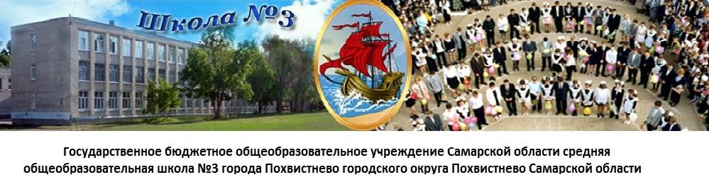 Школа № 3 г. Похвистнево Самарской области