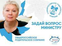 31 августа 2018 года Общероссийское родительское собрание